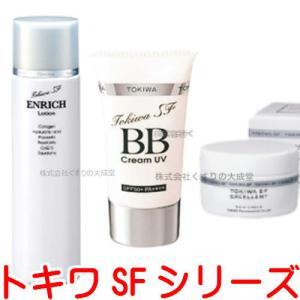 トキワSF BBクリーム UV 1個 美容化粧水 1本 トキワスキンフードエクセレント 1個 常盤薬...