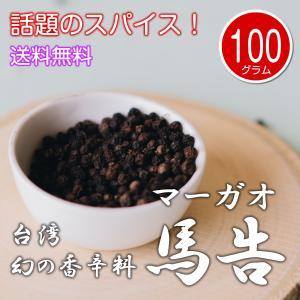 馬告(マーガオ) 100g ホール - 台湾産 幻の香辛料 レアスパイス|magao-jp
