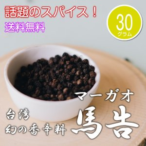 馬告(マーガオ) 30g ホール - 台湾産 幻の香辛料 レアスパイス|magao-jp
