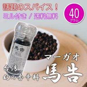 馬告(マーガオ) 40g ミル - 台湾産 幻の香辛料 レアスパイス|magao-jp