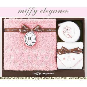 西川リビング2287-70970 miffy eleganceフェイス1枚 ミニタオル2枚セット|magasin