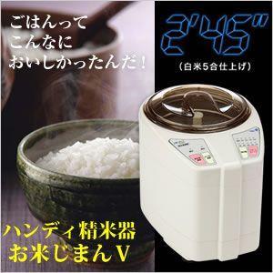 ハンディ精米器お米じまんV SD-5000|magasin