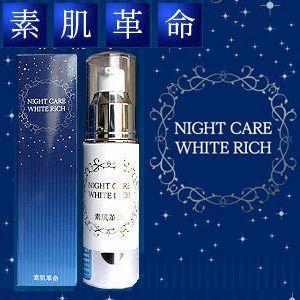 薬用美白美容液 素肌革命ナイトケアホワイトリッチ