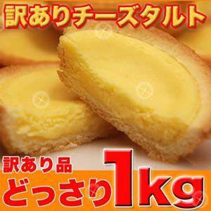 チーズケーキ好き必見!注文殺到!憧れの濃厚チーズタルトが訳ありどっさり1kg!! 北海道産のクリーム...