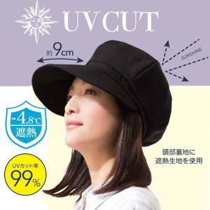 紫外線をしっかりガード!遮熱クールキャスケット(2018版)UVカット おしゃれ 大きいサイズ 大きいつば 紫外線 帽子 ハット レディース|magasin