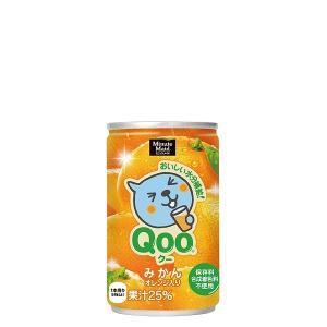 ミニッツメイドQooみかん160g缶×30(日本コカ・コーラ) 特価・2ケース目は100円値引き|magasin