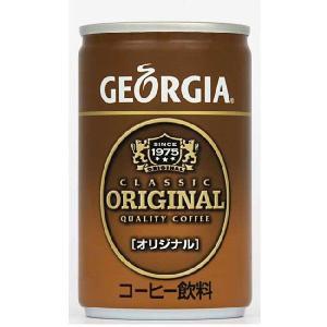 ジョージア オリジナル 160g×30 (日本コカ・コーラ) 特価・2ケース目は100円値引き|magasin