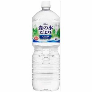 森の水だより ペコらくボトル 大山山麓2.0Lペット×6(日本コカ・コーラ)【特価・2ケース目は100円値引き】 magasin