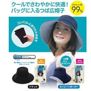 紫外線をしっかりガード!COOL折りたためるUV日よけ帽子  熱中症 遮光 つば エレガント コンパクト UVカット クール 冷感 冷却 ハット レディース おしゃれ 人気 magasin