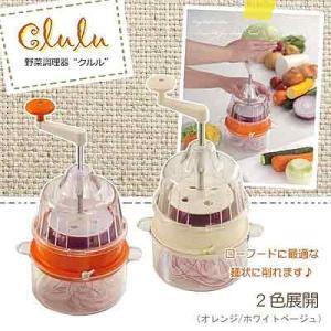 回転式野菜調理器 Clulu(クルル)/スライサー/スライス/薄切り/カッター/フードカッター/ハンドル/セット/玉ねぎ/大根/きゅうり/野菜/口当たり