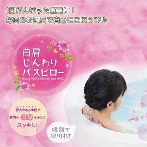 首肩じんわりバスピロー/お風呂/枕/まくら/bath pillow/指圧/マッサージ/|magasin