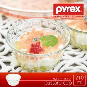 PYREXパイレックス カスタードカップ 210ml  CP-8501|magasin