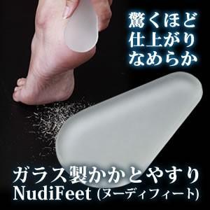 ガラス製かかとやすり NudiFeet