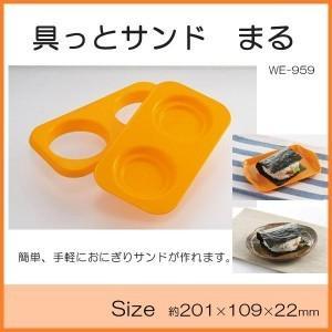 具っとサンド まる WE-959|magasin