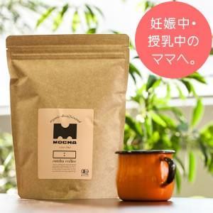 cotoha:coffee(コトハコーヒー)オーガニックカフェインレス モカ 250g×2個セット 豆タイプ/粉タイプ|magasin