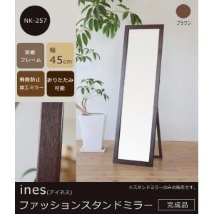 ines(アイネス) ファッションスタンドミラー幅45cm ...
