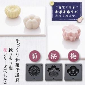 千葉真知子 手づくり和菓子道具 練りきり型 花シリーズ(へら付)|magasin
