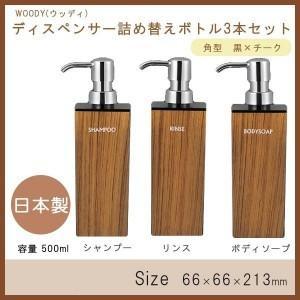 WOODY(ウッディ)ディスペンサー詰め替えボトル3本セット(シャンプー・リンス・ボディソープ)角型・大(500ml)黒×チーク magasin