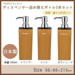 WOODY(ウッディ)ディスペンサー詰め替えボトル3本セット(シャンプー・リンス・ボディソープ)角型・大(500ml)黒×マホガニー|magasin