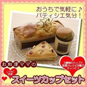 お料理ママのレシピ付スイーツカップセット|magasin