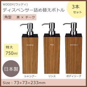 日本製!WOODY(ウッディ) ディスペンサー詰め替えボトル3本セット(シャンプー・リンス・ボディソープ)特大(750ml)チーク magasin
