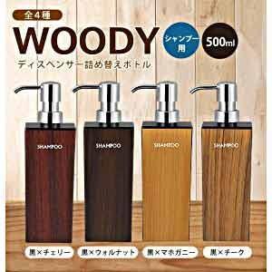 日本製 WOODY(ウッディ) ディスペンサー詰め替えボトル シャンプー 角型 大(500ml)|magasin