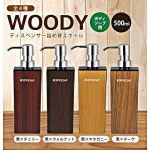 日本製 WOODY(ウッディ) ディスペンサー詰め替えボトル ボディソープ 角型 大(500ml) magasin