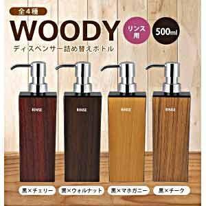 日本製 WOODY(ウッディ) ディスペンサー詰め替えボトル リンス 角型 大(500ml) magasin