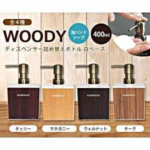日本製 WOODY(ウッディ) 泡タイプ ディスペンサー詰め替えボトル(泡ハンドソープ)白ベース(400ml) magasin