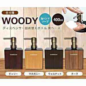 日本製 WOODY(ウッディ) 泡タイプ ディスペンサー詰め替えボトル(泡ハンドソープ)黒ベース(400ml)|magasin