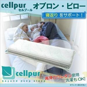 cellpur セルプール オブロンピロー/FR