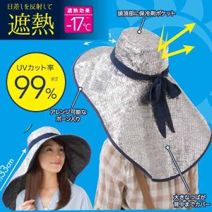 保冷剤ポケット付き アルミで遮熱 ジャンボつば広帽子 ハット レディース おしゃれ 人気 紫外線 熱中症 遮光 エレガント コンパクト UVカット 冷感 冷却|magasin