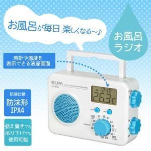 ELPA(エルパ) お風呂ラジオ ER-W30F(BL)|magasin