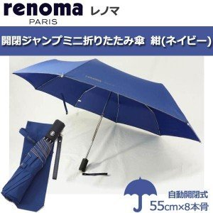 renoma レノマ 開閉ジャンプミニ折りたたみ傘 紺(ネイビー) /直送品 代引き不可/FR