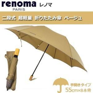 renoma レノマ 二段式 超軽量 折りたたみ傘 ベージュ CMR802H/直送品 代引き不可/F...