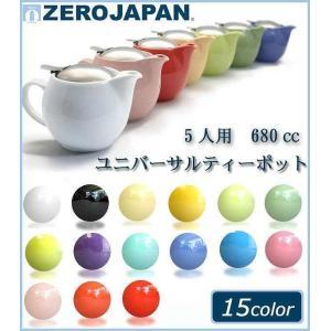 ZEROJAPAN(ゼロジャパン)  ユニバーサルティーポット 5人用 BBN-04 急須 紅茶 煎...