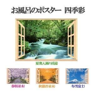 お風呂のポスター 四季彩|magasin