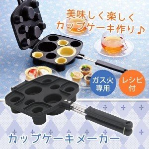 ガス火専用 カップケーキメーカー レシピ付き|magasin