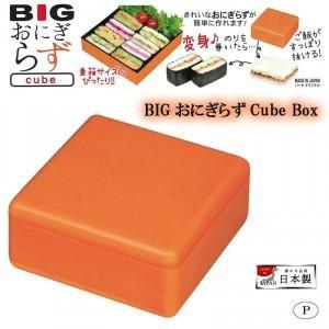BIGおにぎらずCube Boxオレンジ C-460|magasin