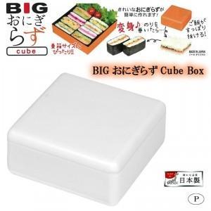 BIGおにぎらずCube Boxホワイト C-458|magasin