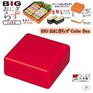 BIGおにぎらずCube Boxレッド C-459|magasin