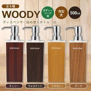 日本製 WOODY ウッディ 角型 大 ボディソープ 白 ディスペンサー詰め替えボトル(500ml)|magasin