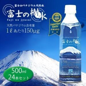 富士山バナジウム天然水 「富士の樹水」 (硬度34mg/L) 500ml×24本セット/食品につき返品不可|magasin