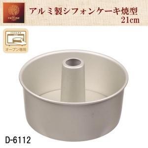 ラフィネ アルミ製シフォンケーキ焼型21cm|magasin