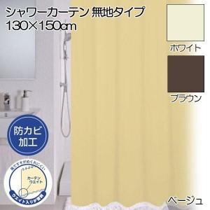 シャワーカーテン ブリーズ 無地タイプ 130×150cm|magasin