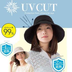 紫外線をしっかりガード!遮熱折りたためるクール日よけ帽子/ハット/レディース/|magasin