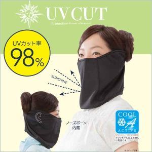 紫外線をしっかりガード!UVクールフェイスマスク/紫外線//レディース/人気/遮光/UVカット/冷感/ magasin