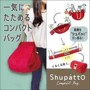 Shupatto(シュパット) コンパクトバッグM|magasin