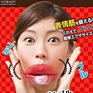 リフトアップトレーナー ブルブルブル子/フェイスラインがすっきりして、小顔効果,表情筋トレーニング