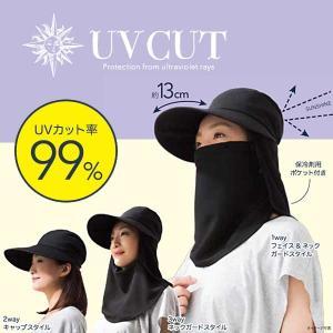 3way UVつば広帽子 ハット 日差し 紫外線 熱中症 遮光 つば レディース 紫外線対策 magasin